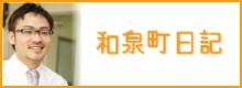 和泉町日記ブログ