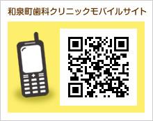 和泉町歯科クリニックモバイルサイト
